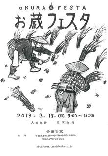 2019 お蔵フェス.jpg