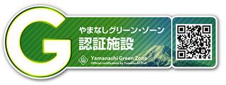 グリーンゾーン認証ロゴ.jpg