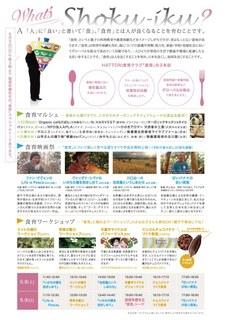 食育2.jpg
